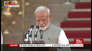 Narendra Modi takes oath as Prime Minister for a second consecutive term