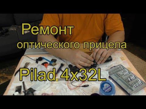 Ремонт Прицела Pilad 4х32L. Пилад умер? Пилад будет жить!!!