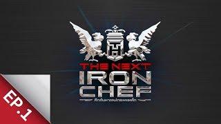 [Full Episode] ศึกค้นหาเชฟกระทะเหล็ก The Next Iron Chef EP.1