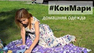 Домашняя одежда по #КонМари (конмари метод) / Офелия Мирзоян