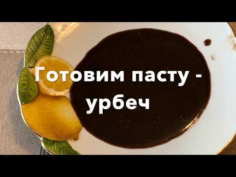 Готовим деликатес. Урбеч из пасты семян льна.  Вкусная обстановка