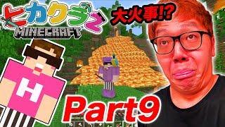 ヒカクラ2Part9-もふこ猫探しでジャングル大火事!?マインクラフトヒカキンゲームズ