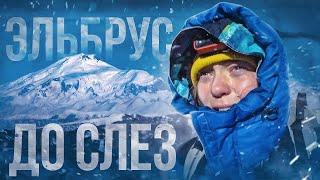 ЭВАКУАЦИЯ С ВЕРШИНЫ//ВСЕ ПОШЛО НЕ ПО ПЛАНУ // ДИКИЙ ЭЛЬБРУС