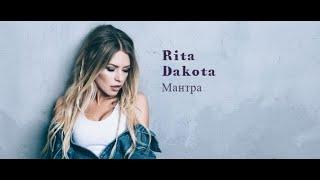 Рита Dakota  Мантра
