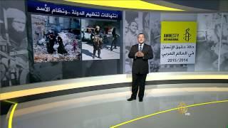 حالة حقوق الإنسان في العالم العربي ؟