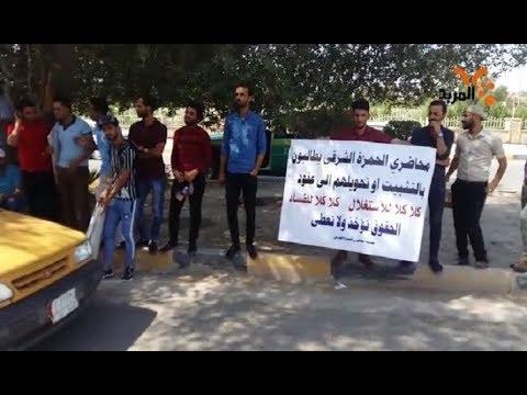 شاهد بالفيديو.. محاضرون بمدارس الديوانية يتظاهرون مطالبين بالتثبيت #المربد