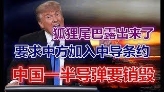 狐狸尾巴露出来了!要求中方加入中导条约,中国一半导弹要销毁!