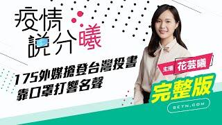 175外媒搶登台灣投書 靠口罩打響名聲
