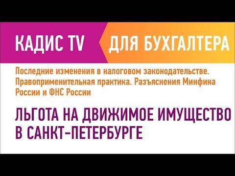 Льгота на движимое имущество в Санкт Петербурге