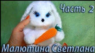 2 часть : Как связать зайца крючком. Зайка белый с морковкой вязаный крючком.