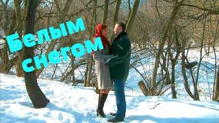 Белым снегом - Поёт Юлия Боголепова