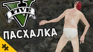 GTA 5 НОВАЯ ПАСХАЛКА - ОХОТА ЗА СОКРОВИЩАМИ (Easter Eggs)