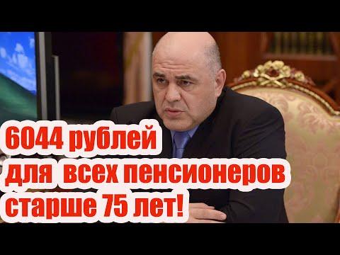 6044 рублей для всех пенсионеров старше 75 лет!