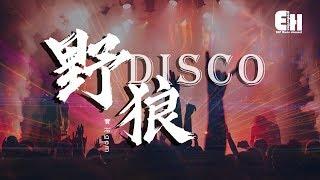 寶石gem - 野狼disco『請你盡情搖擺,忘記鐘意的他。』【動態歌詞Lyrics】