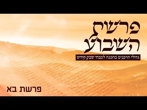 משדר הפרשה על פרשת בא-עם גדולי הרבנים והדרשנים תשפ