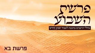 משדר הפרשה על פרשת בא-עם גדולי הרבנים והדרשנים תשפא