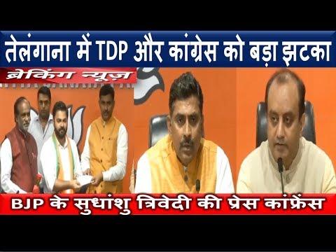 BJP की प्रेस कांफ्रेंस, तेलंगाना में TDP और कांग्रेस को बड़ा झटका