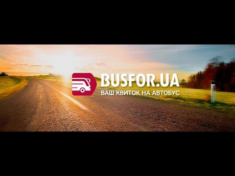 Фирменный автобус Busfor
