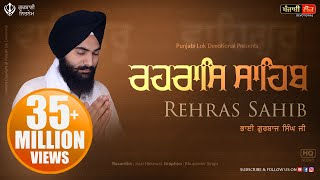 ਰਹਰਾਸਿ ਸਾਹਿਬ | Rehras Sahib | Bhai Gurbaj Singh Ji | Sweet Voice