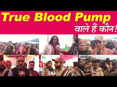 Patiala || पंजाब के पटियाला में ट्रू-ब्लड पंप वालों ने कर दिया ऐसा काम! – देखने वाले सब हैरान! – देखिए ये ख़ास रिपोर्ट!