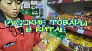 Русские товары в Китае. Что из русского любят китайцы.
