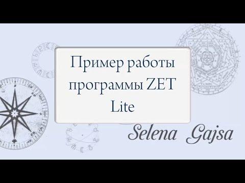 Гороскоп август 2016 дева любовный