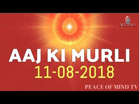 आज की मुरली 11-08-2018   Aaj Ki Murli   BK Murli   TODAY'S MURLI In Hindi   BRAHMA KUMARIS   PMTV (видео)