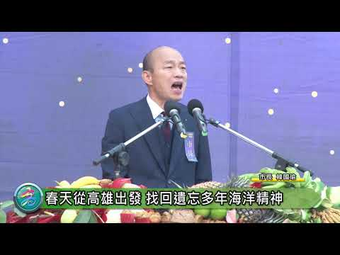 鰲躍龍翔南方崛起 韓國瑜就職宣誓打造高雄