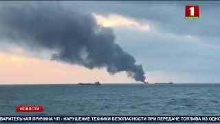 Суда «Маэстро» и «Канди», которые загорелись в Черном море, до сих пор не потушены