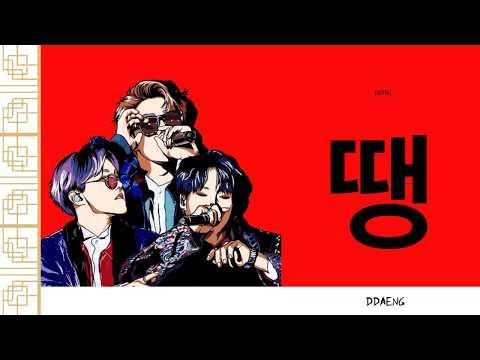 DDAENG [ Rap with BTS Rap Line ]