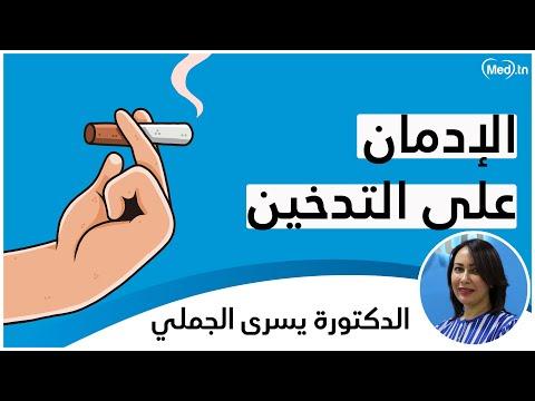 الإدمان على التّدخين وكيفيّة الإقلاع عنه سلوكيّا وبيولوجيّا