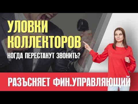 КАК ОТВЕЧАТЬ НА ЗВОНКИ КОЛЛЕКТОРОВ-2? КОГДА ПЕРЕСТАНУТ ЗВОНИТЬ?
