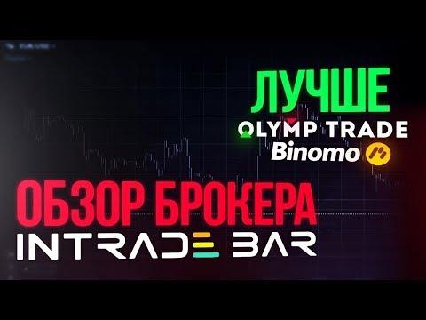 Как стать биржевым брокером в россии