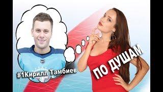 VKSportkz. ПО ДУШАМ #1 КИРИЛЛ ТАМБИЕВ