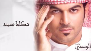 تحميل اغاني الوسمي - شكلك نسيته (ألبوم الوسمي) | 2008 MP3