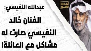 مازيكا عبدالله النفيسي: الفنان خالد النفيسي صارت له مشاكل مع العائلة! تحميل MP3