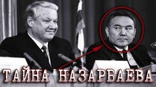 Назарбаев раскрыл Тайну кто его привел к Власти