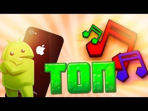 ТОП 15 МЕЛОДИЙ НА ЗВОНОК ТЕЛЕФОНА / Android and IOS