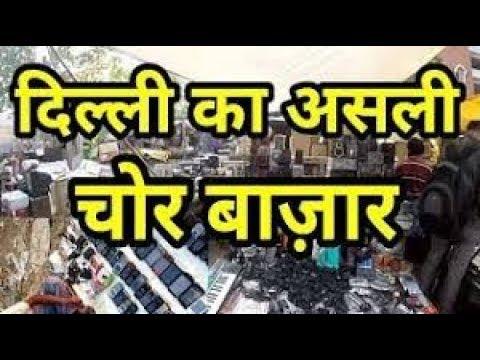 Explore Real Chor Bazar Delhi - Buy cheap price shoes, watches, electronics, camera & more