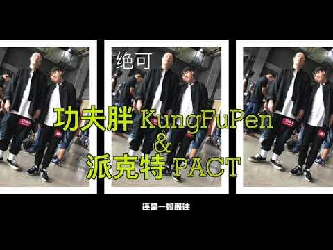 💯功夫胖 KungFuPen & 派克特 PACT 💯 绝可 【 LYRIC VIDEO 】