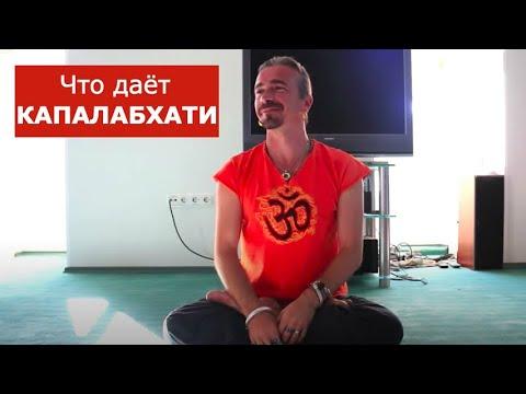 Что дает Капалабхати. Анатолий Зенченко. Ишвара йога.