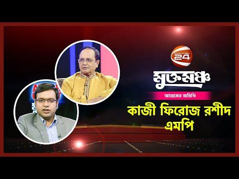 মুক্তমঞ্চ | কাজী ফিরোজ রশীদ এমপি | Channel 24