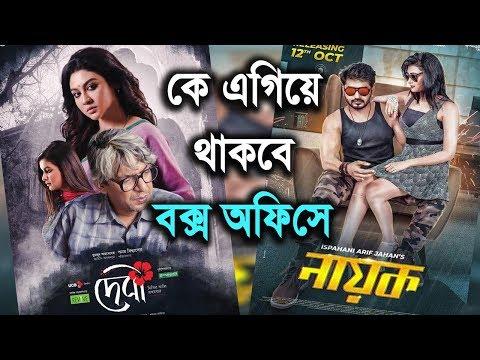 কেমন চলছে দেবী ও নায়ক ? Debi VS Nayok response in Box Office | Star Golpo
