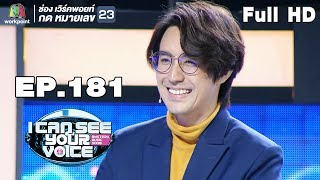 I Can See Your Voice -TH | EP.181 | รุจ ศุภรุจ | 7 ส.ค. 62 Full HD