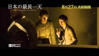 日本最長的一天電影劇照2