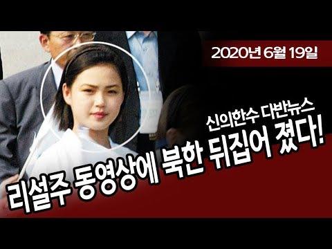 (다반뉴스) 리설주 동영상에 북한 뒤집어 졌다! / 신의한수 20.06.19
