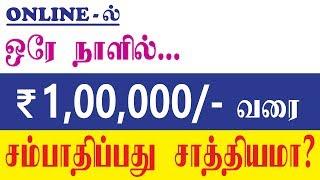 Earn Rs 1 Lakh in One Day with Proof  - இணையத்தில் ஒரே நாளில் ஒரு லட்சம்  சம்பாதிப்பது சாத்தியமே!!!