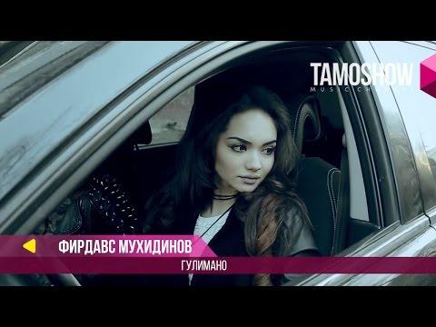 Фирдавс Мухидинов - Гулимано (Клипхои Точики 2017)