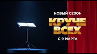 """Смотрите новый сезон """"Круче всех""""! С 9 марта на """"Интере""""!"""