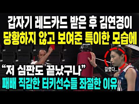 """[유튜브] 패배 직감한 터키선수들 좌절한 이유""""저 심판도 끝났구나"""""""